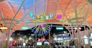Taipei Children Amusement Park