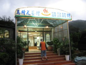 Yanmingshan National Park Macao Hotspring