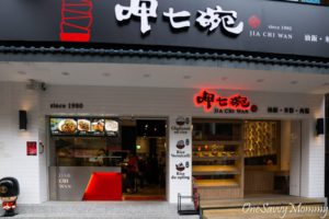 Tamsui Old Street Jia Chi Wan